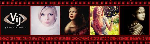 Фотостудия ViJ (Киев). Студийная фотосъемка, создание профессиональных фото портфолио, фото для брачных агентств, студийные и выездные фотосессии. Свадебные фото, изготовление свадебных фото альбомов. Профессиональные фотографы. Компьютернаная обработка фотографий